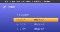 Station TVのHDD設定